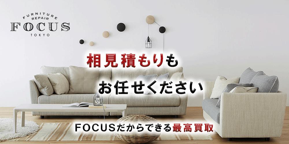 ブランド家具・家電を適正買取!買取はFocus
